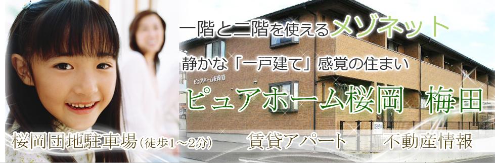 須賀川市,郡山市のアパートをご紹介。ピュアホーム桜岡、ピュアホーム梅田、月極駐車場、桜岡団地近く東部幹線沿い。遮音構造で静かな生活なら朝日住宅のピュアホーム。