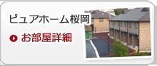 ピュアホーム桜岡 お部屋詳細